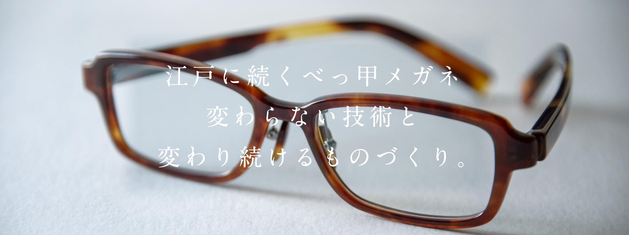 江戸に続く鼈甲メガネ 変わらない技術と 変わり続けるものづくり。