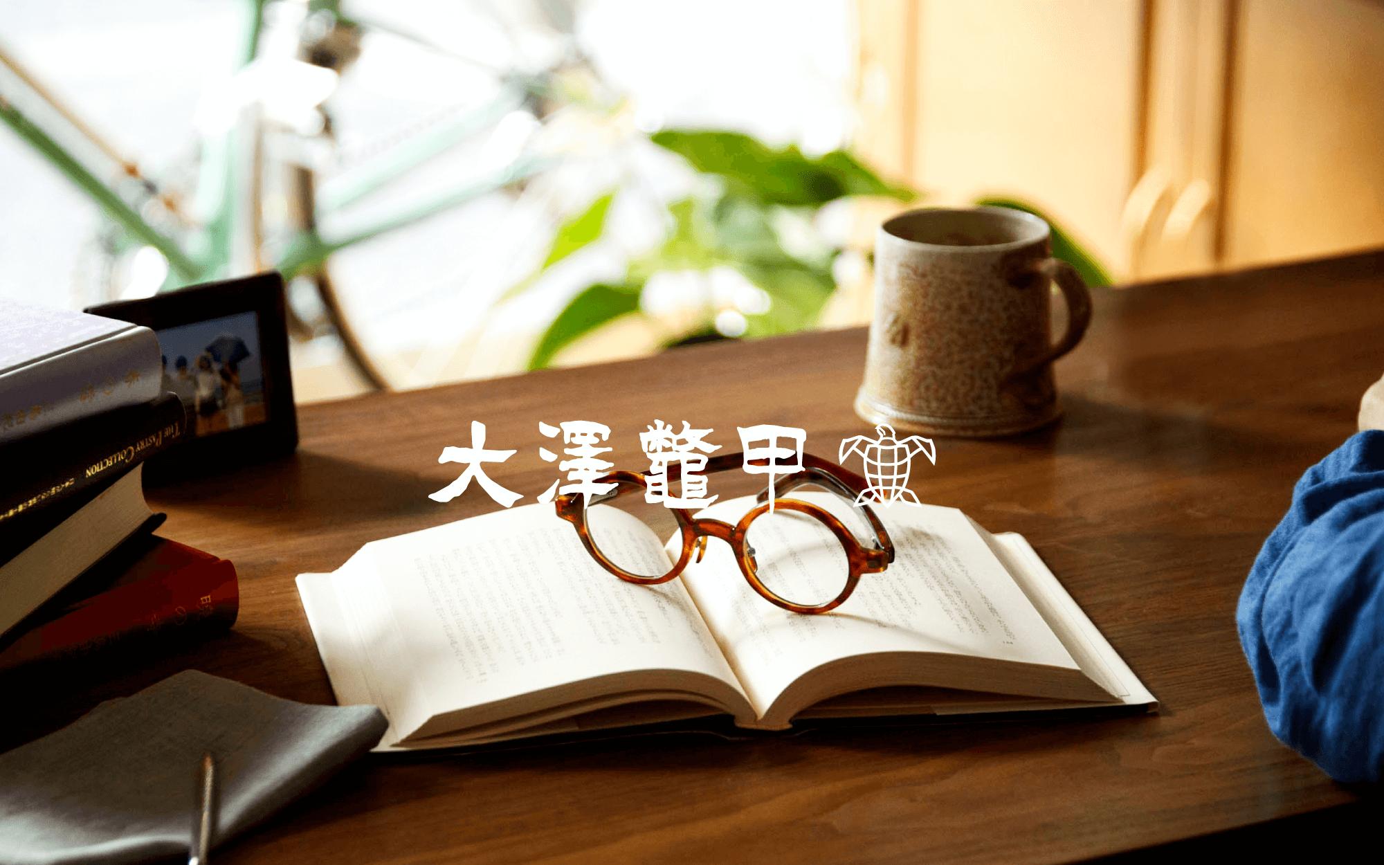 大澤鼈甲 OSAWA BEKKO