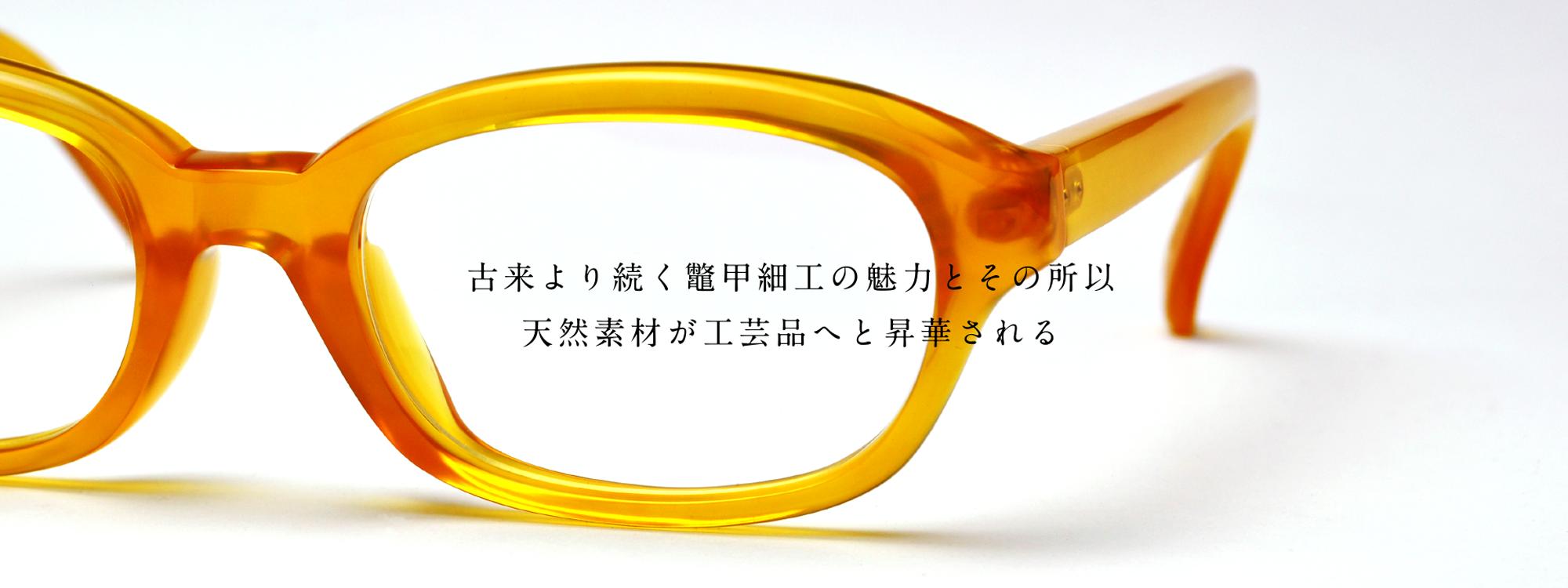 古来より続く鼈甲細工の魅力とその所以 天然素材が工芸品へと昇華される